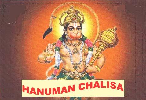 shree hanuman chalisa english meaning tattoo design bild. Black Bedroom Furniture Sets. Home Design Ideas