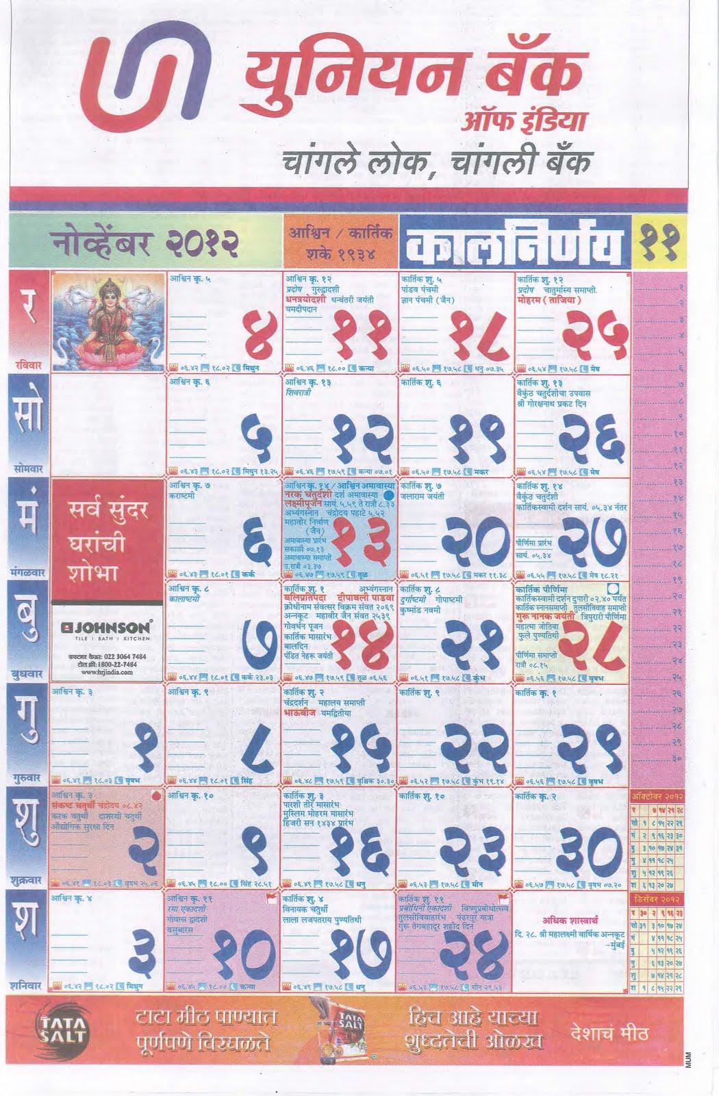 mahalaxmi calender 2010 http://freemarathicalenderkalnirnay.blogspot ...