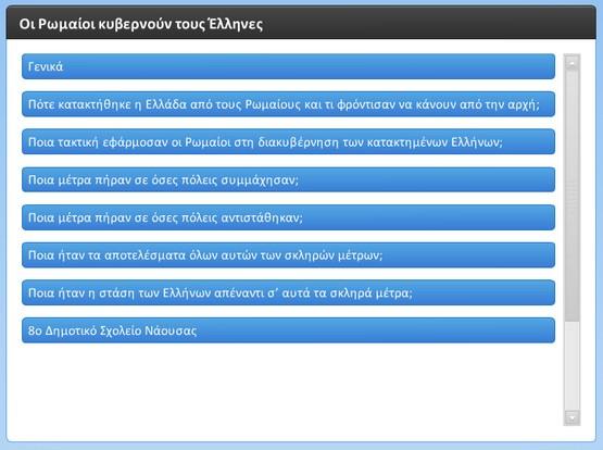 http://users.sch.gr/divan/istoria_01/interaction.html
