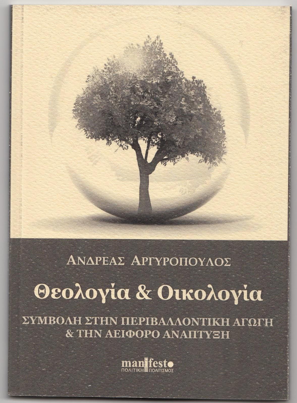 Θεολογία και Οικολογία