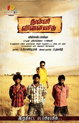 Watch Thulli Vilayadu 2013 Movie Online