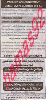 جزء 1 وظائف الأهرام الجمعة 11/10/2013, وظائف خالية مصر الجمعة 11 اكتوبر 2013