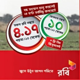 Robi-Reactivation-bondho-sim-offer