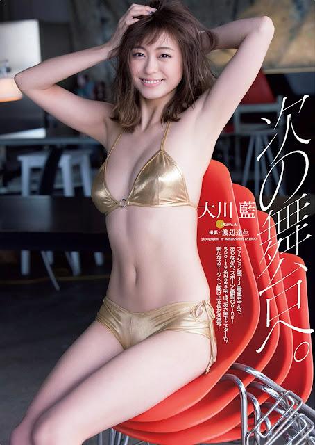 Okawa Ai 大川 藍 Weekly Playboy No 52 2015 Images