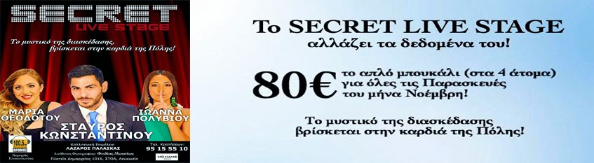 SECRET LIVE STAGE STOA NICOSIA