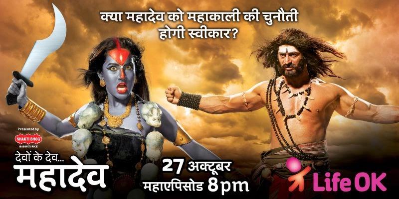 Devon Ke Dev Mahadev Life Ok Episode 605 -13th February 2014