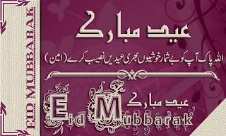 Eid Mubarak Wishes Card Wallpaper