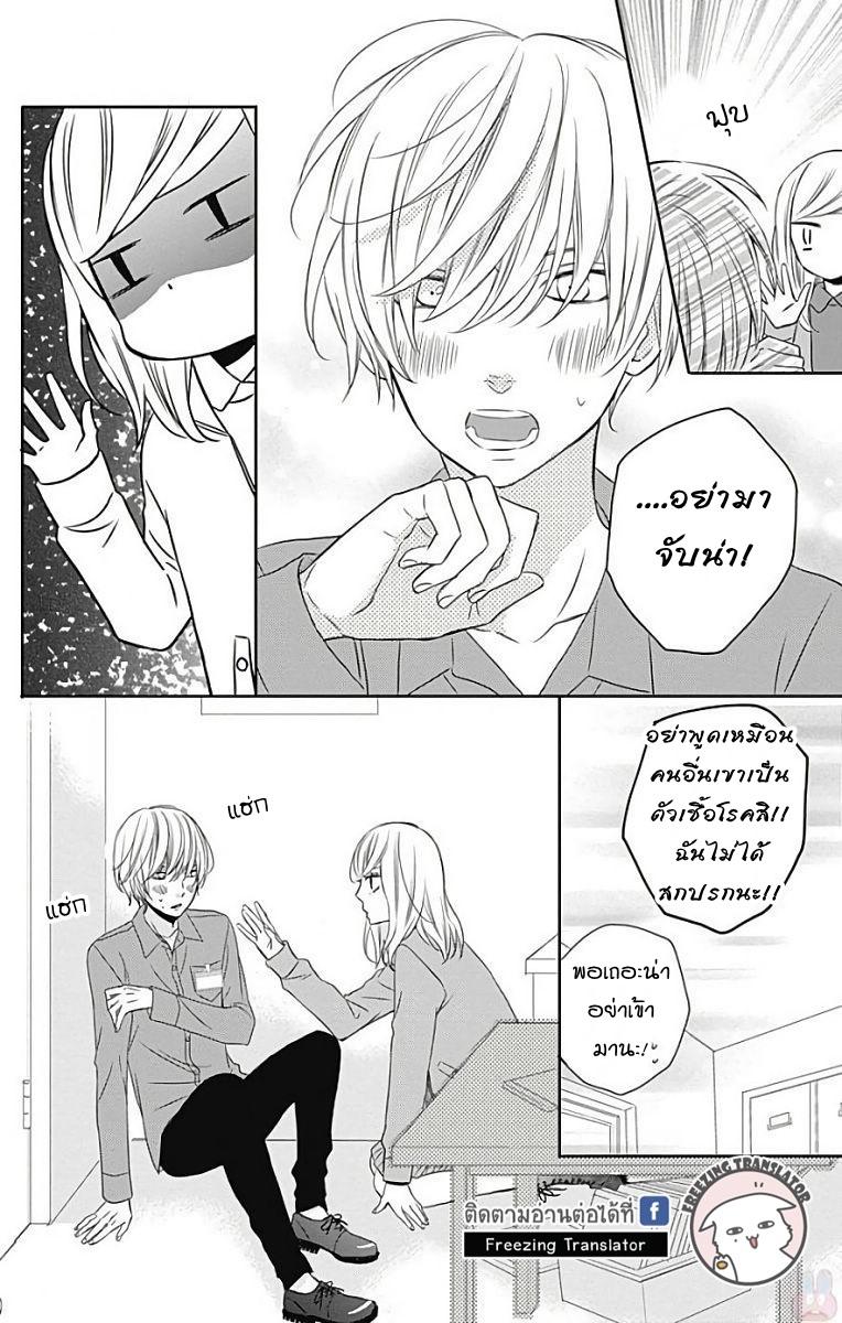 Anagura Amelie ตอนที่ 31 TH แปลไทย