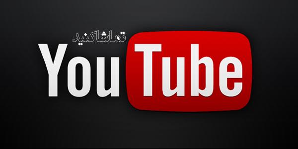 مشترک کانال ما در یوتیوب شوید