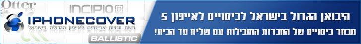 לצפייה בליין הכיסויים הגדול בישראל לשנת 2013 לחצו עליי