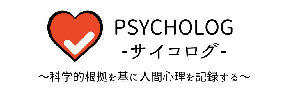 PSYCHOLOG -サイコログ-