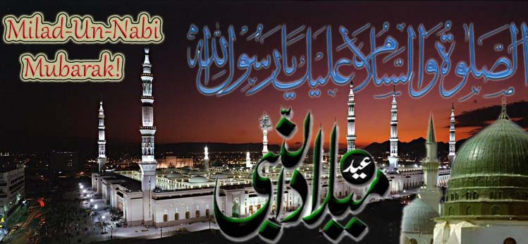 Eid Milad-Un-Nabi Festival 2013 SMS Wishes Wallpapers Greetings