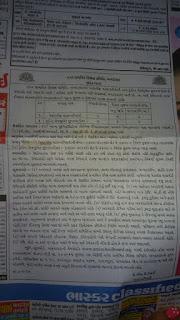 મદદનીશ શાસનાધિકારીની ભરતી જાહેરાત અમદાવાદ મ્યૂનિસિપલ