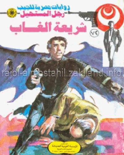 72 - شريعة الغاب - رجل المستحيل قراءة تحميل