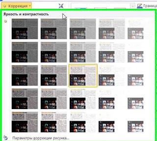 Копируем фрагмент PDF-файла в Word