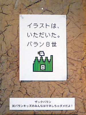 Pixel Party Boyのバラン作品集6
