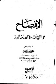 حمل كتاب الإفصاح عما زادته الدرة على الشاطبية - محمد سالم محيسن