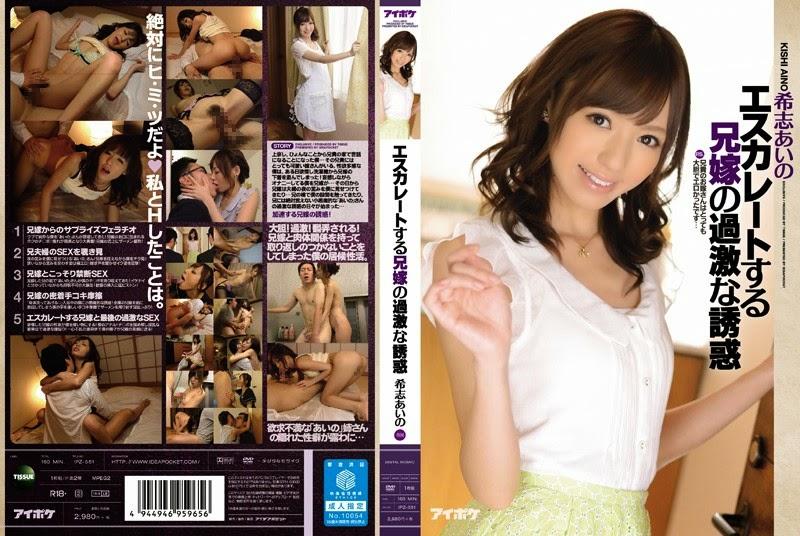 IPZ-551 : Aino Kishi