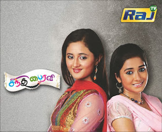 Sindhu Bhairavi 07-03-2014 – Raj tv Serial Episode 934 07-03-14
