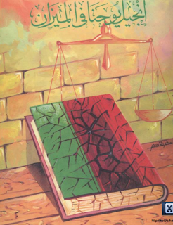 إنجيل يوحنا في الميزان