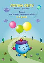 Зошит для дітей 3-4 років