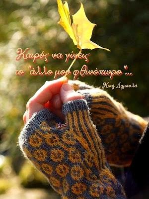 september-σεπτέμβριος-καλό μήνα-λόγια φθινοπώρου-κική δημουλά-οι αποδημητικές καλημέρες-καλημέρα όμορφα λόγια