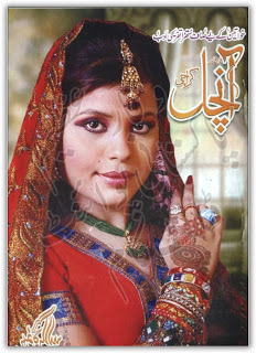 Aanchal Digest April 2013 Pdf