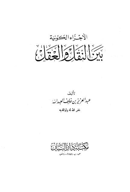 كتاب الأجزاء الكونية بين النقل والعقل - عبد العزيز بن خلف pdf