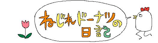 ねじど日記