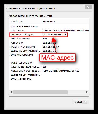 Как узнать MAC адрес компьютера (сетевой карты)?