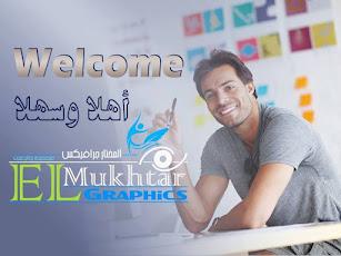 مصمم الجرافيك المهندس علي المختار