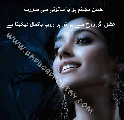 Husn-e-Mujassam ho ya saanwli si surat