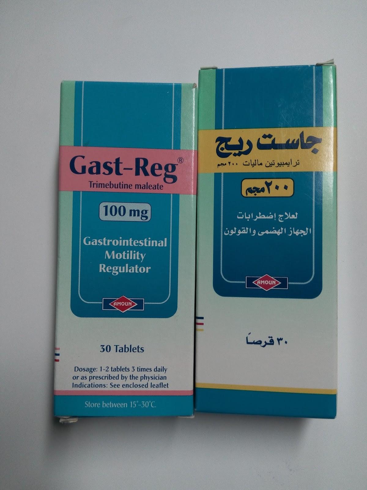 جاست ريج لعلاج مشاكل الهضم والقولون Gast Reg