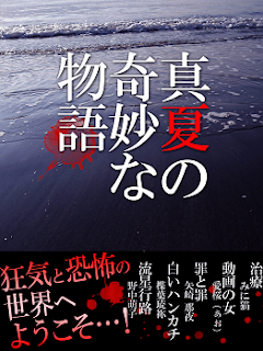 [Novel] 真夏の奇妙な物語 (Manatsu NO Kimyou na Monogatari) zip rar Comic dl torrent raw manga raw