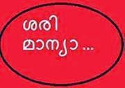 Sari manya  Malayalam Facebook Comment