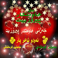 جمعه ۱۱ نوامبر ۲۰۱۱ من از طرف خودم از صمیم قلب جشن فرخنده خاونکار به مردم عزیز یارسانی تبریک میگویم