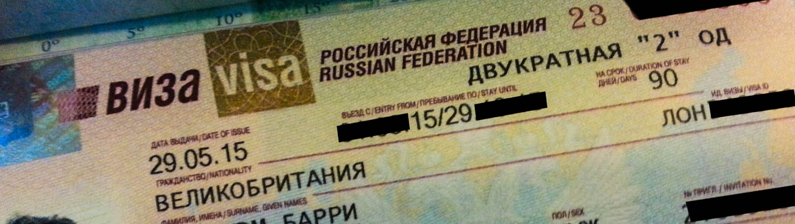 Team gobiyond mongol rally 2015 visas russia this is our first visa application that has required a separate letter of invitation loi application this is a document that invites you to russia spiritdancerdesigns Image collections