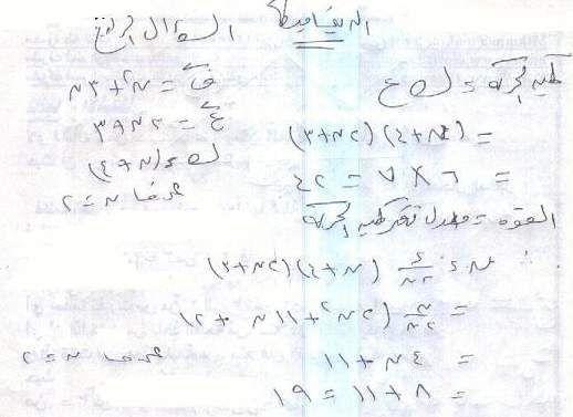 امتحان الميكانيكا والاجابة النموذجية للثانوية العامة 2012 7