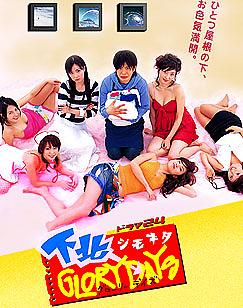 Xem phim Ngày Tươi Đẹp Ở Shimokita 18+
