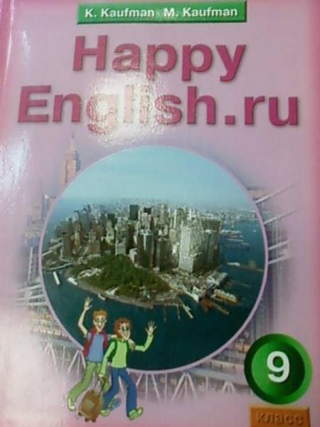 гдз счастливый английский 9 класс кауфман