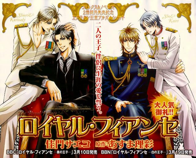 Royal Fiance ()