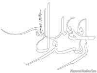 Kaligrafi Nabi Muhammad Untuk Diwarnai