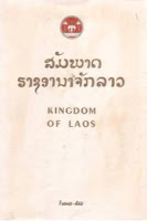 Lao literature reviews (books) - Kingdom of Laos edited by Rene de Berval
