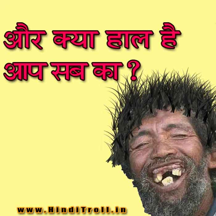 Hindi Funny - Pictures, Images, Graphics for Facebook ...