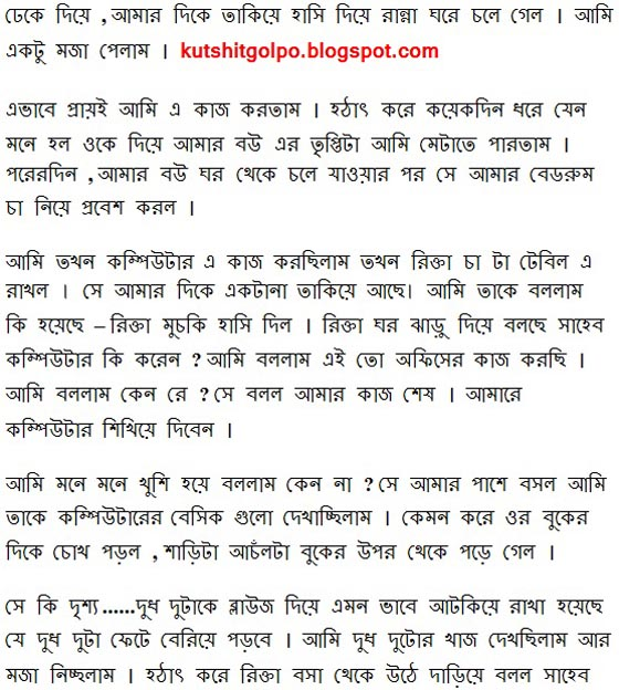 Bangla sex story with image