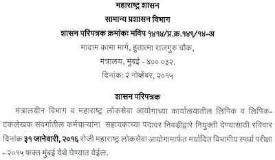 Lipik Bharti 2015 Apply online mpsc.gov.in