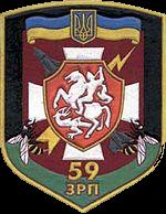 59 зрп