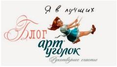 в ТОП-5 АРТ-Уголка