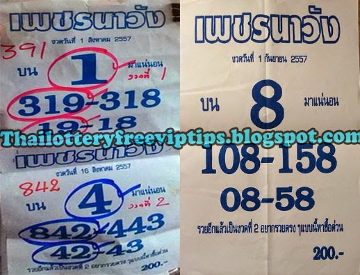 Thai lottery Single & Direct Pass or Fail 01-09-2014