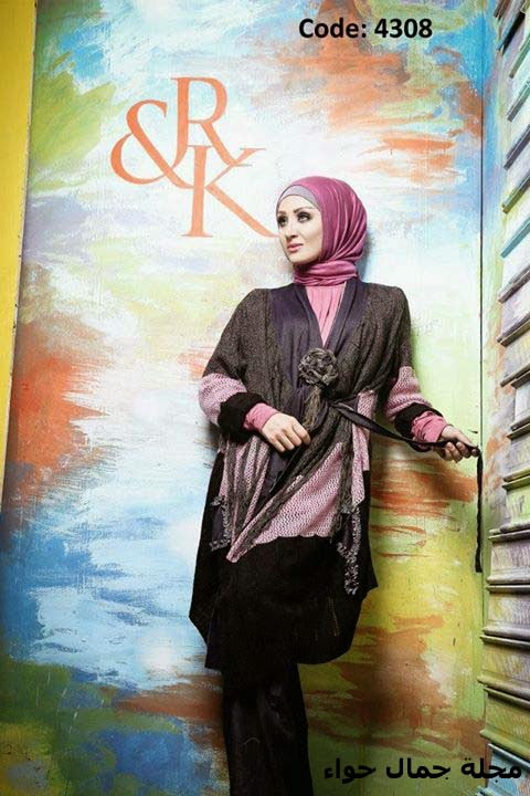 كوليكشن شتاء 2014 للمحجبات من Rahaf & Kenzy - مجلة جمال حواء